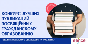 Конкурс публикаций на тему гражданского образования и прав человека